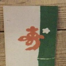 Postales: RARA TARJETA TIPO PAI PAI, CON CARACTERES CHINOS, CHINA, CIRCULADA CON SELLO DE FRANCO. Lote 139155434