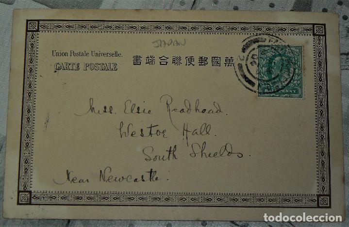 Postales: Postal de Japon - Nekano Chaya at Nikko 1904 - Foto 2 - 146119414