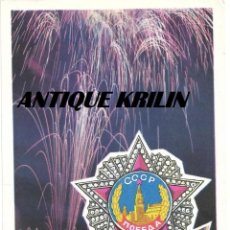 Postales: POSTAL SOVIETICA DE LA ANTIGUA U.R.R.S EDICION 1968. Lote 147656098