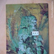 Postales: AKIYOSHIDO CAVE (JAPÓN). Lote 147824282