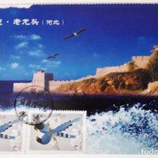 Postales: R.P. CHINA - POSTAL CIRCULADA. Lote 148035950