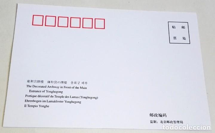 Postales: Postal - China, Entrada De Yonghegong - Foto 2 - 174431824