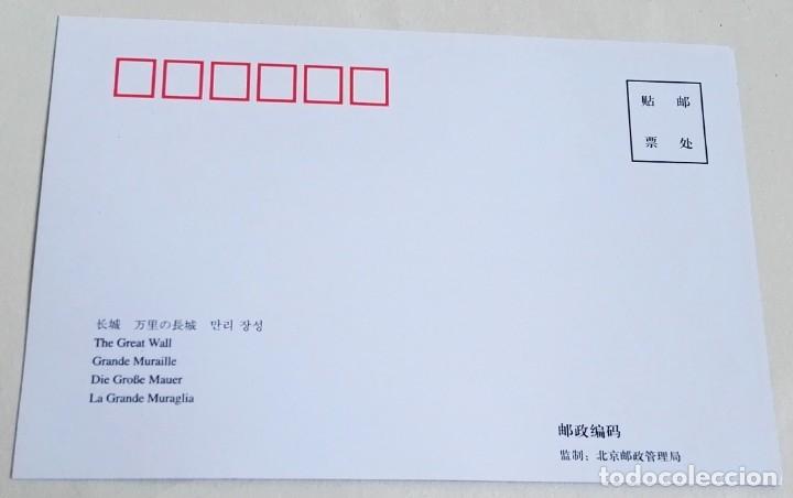 Postales: Postal - China, La Gran Muralla - Foto 2 - 174433109