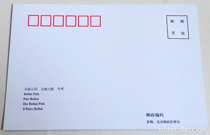 Postales: Postal - China, Parque Beihai - Foto 2 - 174433337