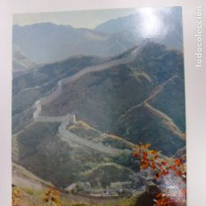Postales: POSTAL. THE GREAT WALL IN AUTUMN. LA MURALLA CHINA. NO ESCRITA.. Lote 175110413