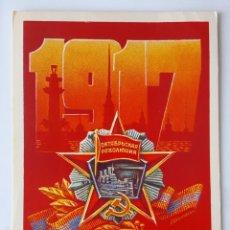Postales: POSTAL DE RUSIA. ANIVERSARO REVOLUCION 1917.. Lote 176189143
