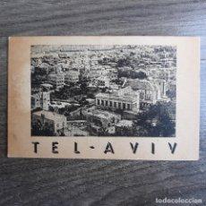 Postales: POSTAL ANTIGUA DE TEL-AVIV. Lote 179205666