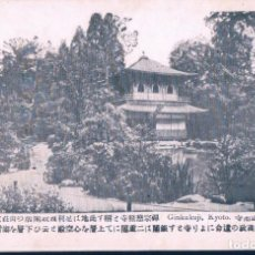 Postales: POSTAL JAPON - GINKAKUJI - KYOTO. Lote 184083932
