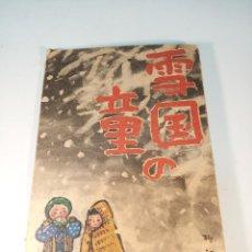 Postales: SERIE DE 5 POSTALES EN CARPETA. CHINA. MOTIVOS INFANTILES CON NIÑOS. SIN CIRCULAR.. Lote 190851628