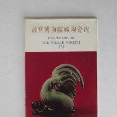Postales: PORCELAINS IN THE PALACE MUSEUM DE PEKIN - ESTUCHE NUMERO 3. Lote 197267062