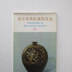 Postales: PORCELAINS IN THE PALACE MUSEUM DE PEKIN - ESTUCHE NUMERO 2. Lote 197267131