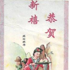 Postales: POSTAL CARTA FELICITACION CHINA AÑO 1958. Lote 206954170