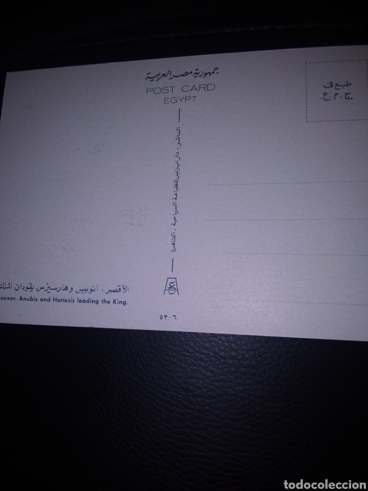 Postales: Caligrafía Arábiga en el reverso.Año 1985 ..Osiris Anubis, - Foto 6 - 219903098