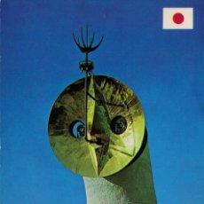 Postales: LA TORRE DEL SOL. OSAKA. JAPÓN. / POSTAL SIN CIRCULAR. Lote 237034330