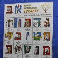 Postales: ALFABETO ISRAELÍ POSTAL ISRAEL. Lote 243343735