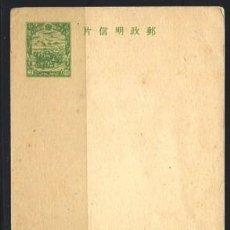 Postais: CHINA / MANCHUKUO 1937 - GRANJEROS PORTANDO SOJA - POSTAL SIN CIRCULAR. Lote 269194833