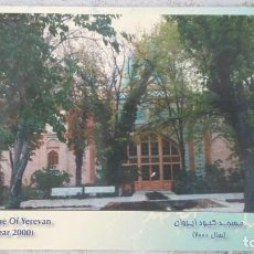 Postales: POSTAL MEZQUITA AZUL DE EREVAN - ARMENIA - BLUE MOSQUE OF YEREVAN. Lote 278951138