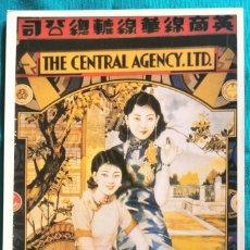 Postales: LOTE PUBLICIDAD ESTILO SHANGHAI AÑOS 20. TIPO POSTAL 18X12CM. PROCEDENCIA CHINA. Lote 295725208