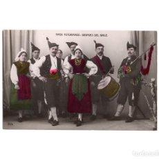 Postales: TIPOS ASTURIANOS. DESPUÉS DEL BAILE. . Lote 190703748
