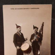 Postales: TIPOS ASTURIANOS. GAITERO Y TAMBORILERO. CIRCULADA.. Lote 190758938