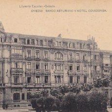 Postales: OVIEDO BANCO ASTURIANO Y HOTEL COVADONGA. ED. LIBRERIA ESCOLAR, HAUSER Y MENET. SIN CIRCULAR. Lote 271652718
