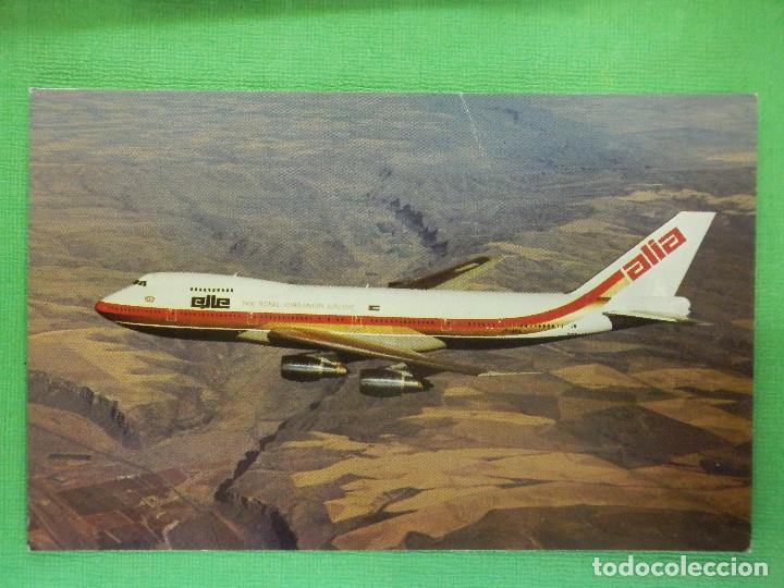 POSTAL - AVIONES - AVION - BOING 747- ELLE ALIA - THE ROYAL JORDANIAN AIRLLINE - NE - NC (Postales - Postales Temáticas - Aeroplanos, Zeppelines y Globos)