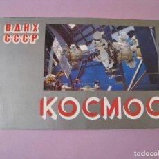 Postales: BLOCK POSTALES DE LA EXPOSICIÓN DE LOGROS DE ECONOMÍA DE URSS. PABELLÓN COSMOS, ESPACIO. AÑOS 80.. Lote 111512719