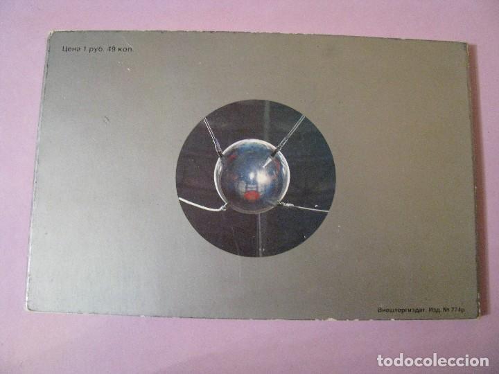 Postales: BLOCK POSTALES DE LA EXPOSICIÓN DE LOGROS DE ECONOMÍA DE URSS. PABELLÓN COSMOS, ESPACIO. AÑOS 80. - Foto 5 - 111512719
