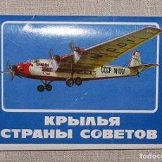 Postales: JUEGO DE 16 POSTALES SOVIETICAS.ALAS DEL PAIS SOVIETICO .MOSCU 1990A URSS. Lote 121518407