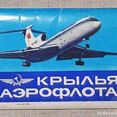 Postales: JUEGO DE POSSTALES SOVIETICAS.ALAS DEL AEROFLOT .16 UN.URSS. Lote 121519983