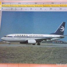 Postales: POSTAL DE AVIONES AEROLÍNEAS. AVIÓN BOEING B737 DE CHINA XINJIANG AIRLINES. 20. Lote 127592219