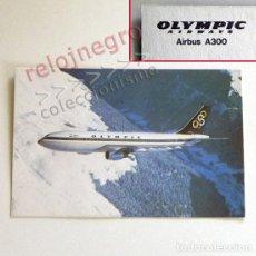 Postales: POSTAL DE AVIÓN - AIRBUS A300 - OLYMPIC AIRWAYS COMPAÑÍA AÉREA - PUBLICIDAD - GRECIA - NO CIRCULADA. Lote 128113383