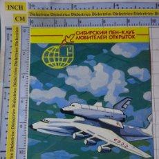 Postales: POSTAL DE AVIONES AEROLÍNEAS. AERONÁUTICA URSS RUSIA NAVE ESPACIAL BURAN. 1658. Lote 191704718
