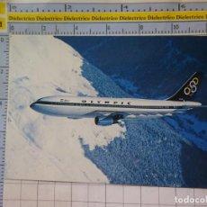 Postales: POSTAL DE AVIONES AEROLÍNEAS. OLYMPIC AIRWAYS GRECIA AIRBUS A300. 3361. Lote 243583970