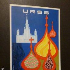 Postales: AIR FRANCE COMPAÑIA AEREA POSTAL PUBLICIDAD URSS RUSIA 1961 JEAN COLIN ILUSTRADOR. Lote 262511090