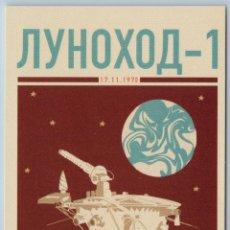 Postales: LUNOKHOD 1 LANDED ON MOON SPACE COSMOS SOVIET LUNAR ROVER NEW POSTCARD - ANNA ANTONYUK. Lote 278752258