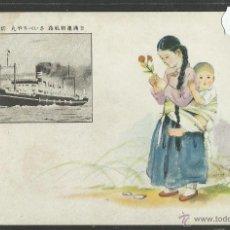 Postales: JAPON - POSTAL DE BARCO - (24712). Lote 46667123