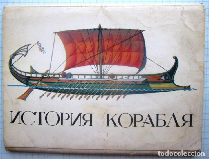 JUEGO DE 32 POSTALES SOVIETICAS.HISTORIA DE BARCO .P-1.URSS.MOSCOU 1982 A (Postales - Postales Temáticas - Barcos)