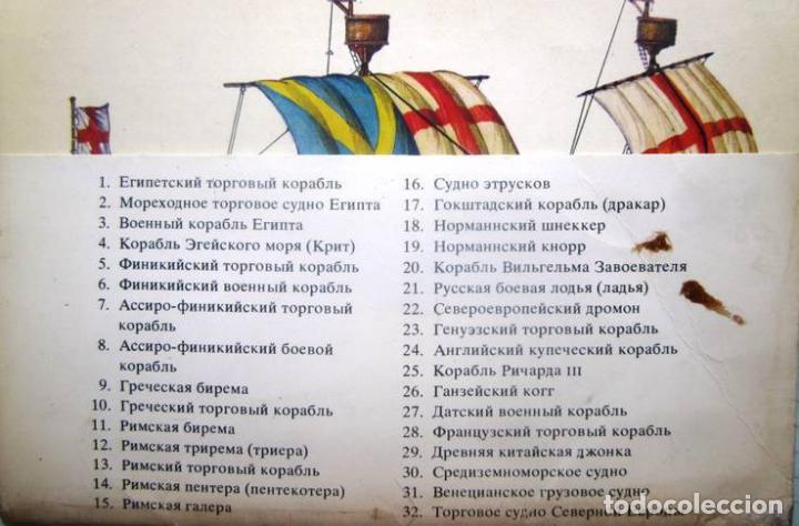 Postales: Juego de 32 postales sovieticas.Historia de barco .p-1.URSS.Moscou 1982 a - Foto 2 - 120831383