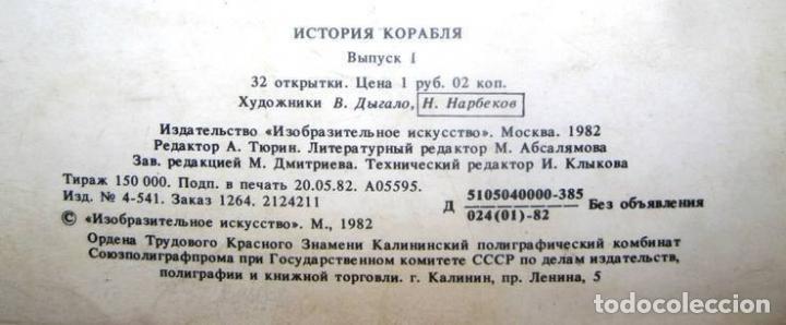 Postales: Juego de 32 postales sovieticas.Historia de barco .p-1.URSS.Moscou 1982 a - Foto 3 - 120831383