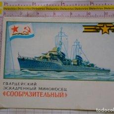 Postales: POSTAL DE BARCOS NAVIERAS. BUQUE MILITAR ARMADA UNIÓN SOVIÉTICA. 1662. Lote 169767768