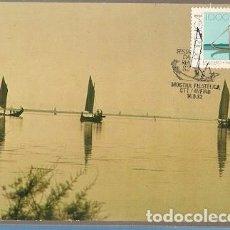 Postales: PORTUGAL & MAXI, BARCOS DE LOS RÍOS PORTUGUESES, MOLICEIRO, AVEIRO 1982 (2221). Lote 195023261