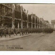 Postales: FETES DE LA VICTORIE - L'ARMÉE HELLÉNIQUE - ESCRITA EN EL AÑO 1967 14 X 8,5 CM. APROX.. Lote 127239939