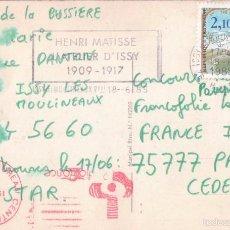 Postales: POSTAL TOLEDO.- SANTO TOME. ENTIERRO DEL CONDE DE ORGAZ( GRECO). CIRCULADA. MANIPEL. Lote 58258340