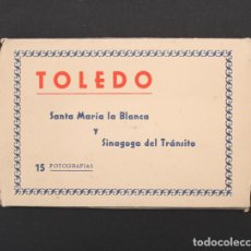 Postales: 15 POSTALES ACORDEON TOLEDO SANTA MARIA LA BLANCA Y SINAGOGA DEL TRANSITO, HELIOTIPIA ARTISTICA 1964. Lote 90821210