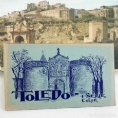 Postales: BLOC ACORDEÓN TOLEDO 10 POSTALES SERIE I. COMPLETA. AÑOS 50. Lote 122492123