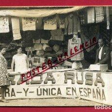Postales: POSTAL HELLIN , ALBACETE , COMERCIO PARADA RUSA , ORIGINAL, P400D. Lote 139305694