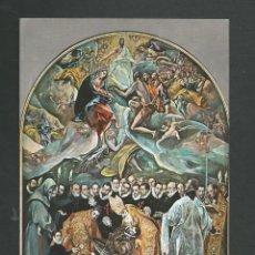 Postales: POSTAL SIN CIRCULAR - TOLEDO 1513 - SANTO TOME - ENTIERRO CONDE ORGAZ - EDITA JULIO DE LA CRUZ. Lote 148011754
