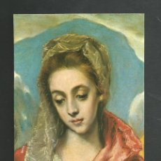 Postales: POSTAL SIN CIRCULAR - TOLEDO 1308 - MUSEO DE TAVERA - DETALLE SAGRADA FAMILIA - SIN EDITORIAL. Lote 207022860