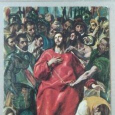 Postales: POSTAL TOLEDO MUSEO GRECO PINTURA CRISTO AÑOS 60. Lote 266248163